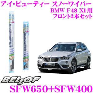 【在庫あり即納!!】BELLOF ベロフ アイ ビューティー スノーワイパーブレード BMW F48 X1 雪用 フロント2本セット|creer-net