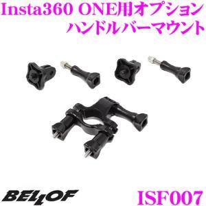 【在庫あり即納!!】BELLOF ベロフ ISF007 ハンドルバーマウント Insta360 ON...