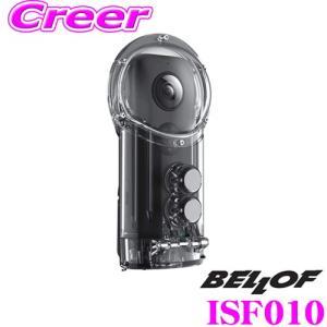 ・ベロフのInsta360 ONE X用オプション 潜水用防水ケース、ISF010です。 ・Inst...