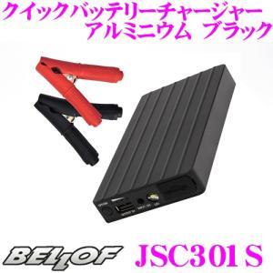 BELLOF ベロフ JSC301S ブラック クイックバッテリーチャージャー・アルミニウム 6000mAh大容量モバイル|creer-net