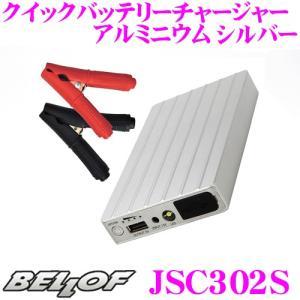 BELLOF ベロフ JSC302S シルバー クイックバッテリーチャージャー・アルミニウム 6000mAh大容量モバイル|creer-net