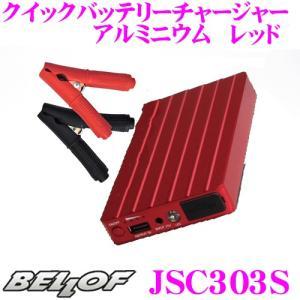 【在庫あり即納!!】BELLOF ベロフ JSC303S レッド クイックバッテリーチャージャー・アルミニウム 6000mAh大容量モバイル|creer-net