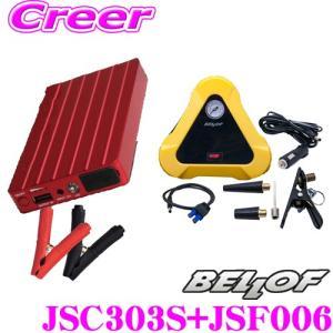 【在庫あり即納!!】BELLOF ベロフ JSC303S + JSF006 クイックバッテリーチャージャー・アルミニウム レッド 専用エアコンプレッサー セット|creer-net