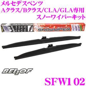 【在庫あり即納!!】BELLOF ベロフ SFW102 スノーワイパーキット メルセデスベンツ Aクラス(176)/Bクラス(246)/CLA(117)/GLA(156) 右ハンドル車専用|creer-net