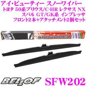 BELLOF ベロフ SFW202 スノーワイパーキット トヨタ 50系 プリウス/C-HR/レクサス NX スバル GT/GK系 インプレッサ用 雪用|creer-net