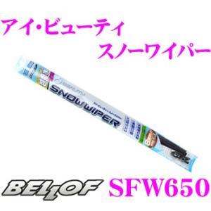 【在庫あり即納!!】BELLOF ベロフ SFW650 アイ ビューティー スノーワイパーブレード 650mm 【国産車/輸入車/右ハンドル/左ハンドル対応】|creer-net