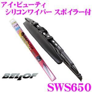 正規販売店 BELLOF ベロフ SWS650 アイ ビューティー シリコンワイパーブレード スポイラー付 creer-net