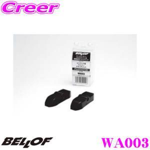 BELLOF WA003 アイ ビューティー フラットワイパー オプションパーツ ピンフック用ワイパーアタッチメント creer-net