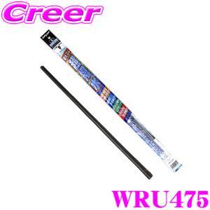 正規販売店 BELLOF WRU475 替えゴムアイ ビューティ ワイパーリフィールレイン ユニ creer-net