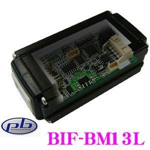 pb BIF-BM13L ナビ取付用CAN-BUSアダプターIII|creer-net