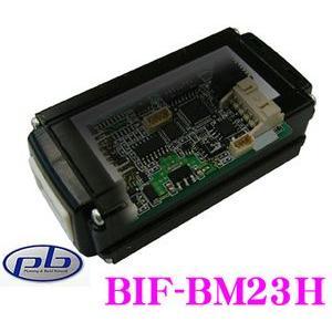 pb BIF-BM23H ナビ取付用CAN-BUSアダプターIII BMW 1シリーズ(F20)|creer-net