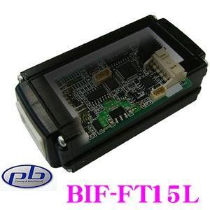 pb BIF-FT15L ナビ取付用CAN-BUSアダプターIII アルファ MiTo/ジュリエッタ/FIAT 500|creer-net