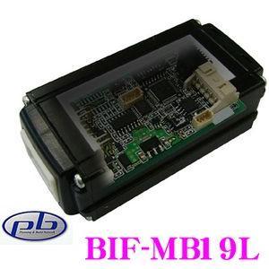 pb ピービー BIF-MB19L ナビ取付用CAN-BUSアダプターIII|creer-net