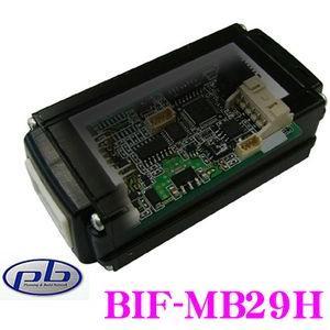 pb BIF-MB29H ナビ取付用CAN-BUSアダプターIII メルセデスベンツCクラス(W204)/Eクラス(W212)/GLKクラス(X204)|creer-net