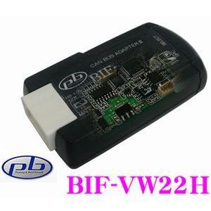 pb BIF-VW22H ナビ取付用CAN-BUSアダプターIII|creer-net