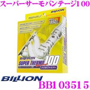 BILLION ビリオン スーパーサーモバンテージ100 BB103515 エキゾーストバンテージ ...