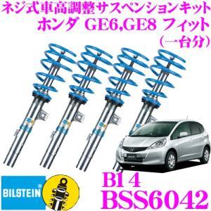 ビルシュタイン B14 BSS6042J ネジ式車高調整サスペンションキット ホンダ GE6系 GE8系 フィット 用|creer-net