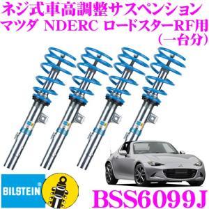 ビルシュタイン BILSTEIN B14 BSS6099J ネジ式車高調整サスペンションキット マツダ NDERC ロードスターRF用 車1台分セット creer-net
