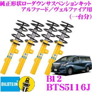 ビルシュタイン B12 BTS5116J  純正形状ローダウンサスペンションキット トヨタ アルファード/ヴェルファイア(H15/1〜)用 車1台分セット creer-net