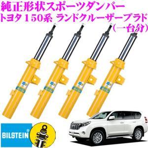 ビルシュタイン BILSTEIN B6 純正形状スポーツダンパー トヨタ 150シリーズ(GDJ15...