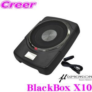 ミューディメンション μ-Dimension BlackBox X10 最大出力200Wアンプ内蔵 25cm薄型パワードサブウーファー|creer-net