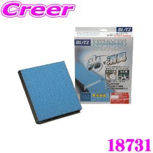 BLITZ ブリッツ HA304 No.18731 HYBRID AIRCON FILTER ハイブリッド エアコンフィルター|creer-net