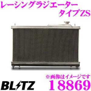 BLITZ ブリッツ 18869 RACING RADIATOR Type ZS レーシングラジエーター タイプZS creer-net