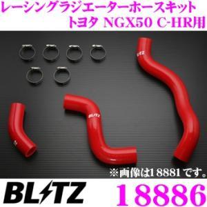BLITZ ブリッツ 18886 トヨタ NGX50 C-HR用 レッドシリコンホース RACING RADIATOR HOSE KIT レーシングラジエーターホースキット creer-net