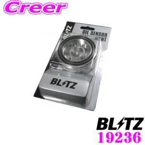 【在庫あり即納!!】BLITZ ブリッツ 19236 オイルセンサーアタッチメント Type-D|creer-net
