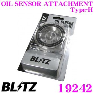 【在庫あり即納!!】BLITZ ブリッツ 19242 オイルセンサーアタッチメント Type-H|creer-net