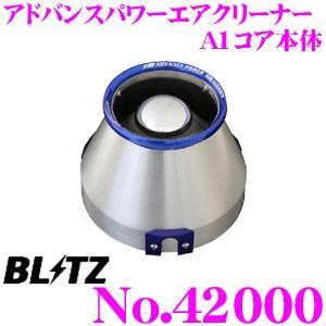 BLITZ ブリッツ No.42000 ADVANCE POWER AIR CLEANER アドバンスパワー コアタイプエアクリーナー A1コア本体