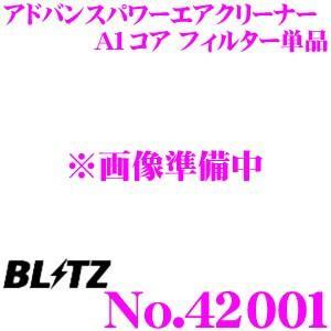 BLITZ ブリッツ No.42001 ADVANCE POWER AIR CLEANER アドバンスパワー コアタイプエアクリーナー A1コア用 フィルター