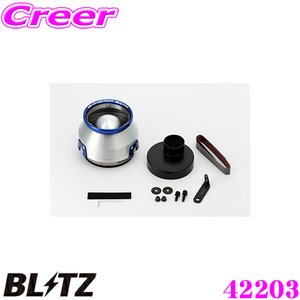 BLITZ ブリッツ No.42203 ADVANCE POWER AIR CLEANER  アドバンスパワー コアタイプエアクリーナー