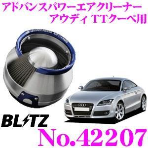 BLITZ ブリッツ No.42207 ADVANCE POWER AIR CLEANER アウディ TTクーペ(8J)用 アドバンスパワー コアタイプエアクリーナー