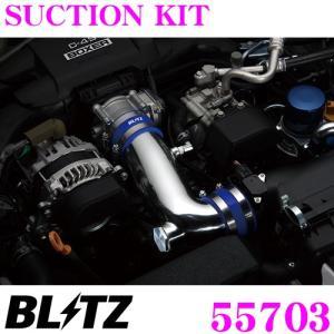 【在庫あり即納!!】BLITZ ブリッツ 55703 トヨタ ZN6 86/スバル ZC6 BRZ(MT車 MC前/AT車 MC前後)用 SUCTION KIT サクションキット creer-net