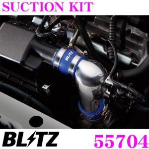 【在庫あり即納!!】BLITZ ブリッツ 55704 トヨタ 10系 アクア用 SUCTION KIT サクションキット creer-net