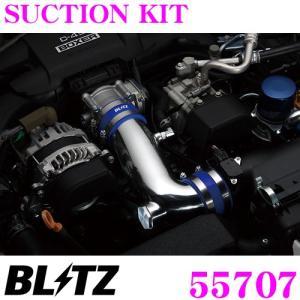 【在庫あり即納!!】BLITZ ブリッツ 55707 マツダ KE2系 CX-5 BM2系 アクセラ等用 SUCTION KIT サクションキット creer-net