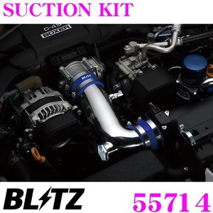【在庫あり即納!!】BLITZ ブリッツ 55714 トヨタ ZN6 86/スバル ZC6 BRZ(MT車 MC後)用 SUCTION KIT サクションキット creer-net