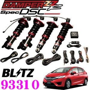 BLITZ 電子制御減衰力調整機能付き車高調整式サスペンションキット DAMPER ZZ-R Spec DSC ホンダ GK3/GK5/GP5 フィット用 creer-net