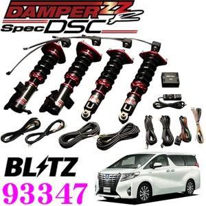 BLITZ 電子制御減衰力調整機能付き 車高調整式サスペンションキット DAMPER ZZ-R Spec DSC creer-net