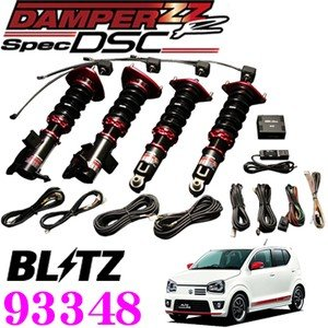 BLITZ ブリッツ DAMPER ZZ-R Spec DSC No:93348 スズキ アルトターボRS/アルトワークス 2WD(HA36S)用 creer-net