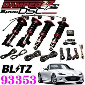 BLITZ DAMPER ZZ-R Spec DSC No:93353 マツダ ロードスター (ND系)用 電子制御減衰力調整機能付き 車高調整式サスペンションキット creer-net