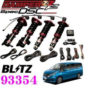 BLITZ ブリッツ DAMPER ZZ-R Spec DSC No:93354 日産 C25系/C26系/C27系 セレナ(4WD)用 creer-net