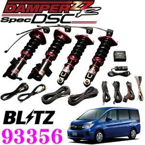 BLITZ DAMPER ZZ-R Spec DSC No:93356 ホンダ ステップワゴン/ステップワゴンスパーダ (RP2/RP4)用 車高調整式サスペンションキット creer-net
