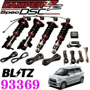 BLITZ ブリッツ DAMPER ZZ-R Spec DSC No:93369 ダイハツ キャスト アクティバ/スタイル/スポーツ(LA260S)4WD車用 creer-net