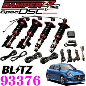 BLITZ ブリッツ DAMPER ZZ-R Spec DSC No:93376 スズキ ZC13S/ZC53S/ZC83S  スイフト用 車高調整式サスペンションキット creer-net
