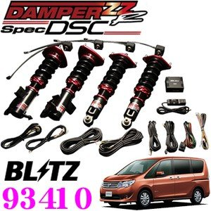 BLITZ 電子制御減衰力調整機能付き車高調整式サスペンションキット DAMPER ZZ-R Spec DSC creer-net