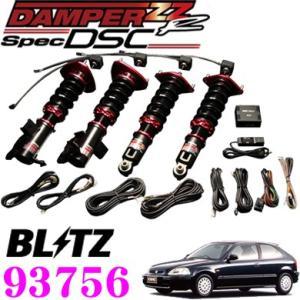 BLITZ ブリッツ DAMPER ZZ-R Spec DSC No:93445 ホンダ EK2/EK3/EK4 シビック 用車高調整式サスペンションキット creer-net