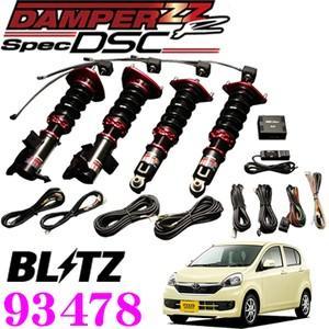 BLITZ 電子制御減衰力調整機能付き車高調整式サスペンションキット DAMPER ZZ-R Spec DSC トヨタ ピクシスエポック/ピクシススペース用 creer-net