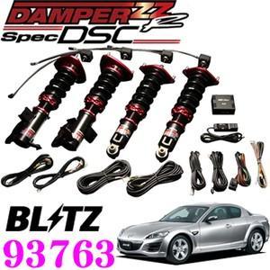 BLITZ 電子制御減衰力調整機能付き車高調整式サスペンションキット DAMPER ZZ-R Spec DSC マツダ RX-8用 creer-net